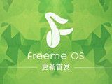 最好的设计是做减法 Freeme OS 5.2体验