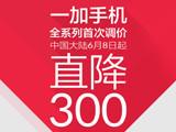 一加手机宣布直降300元 今日现货开售
