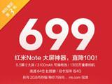 大屏神器红米Note直降100元 现货供应