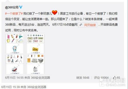 360将推多口充电器 新品于6月17日发布