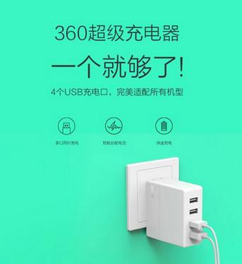 360发布四口充电器 宽频输入出国可用