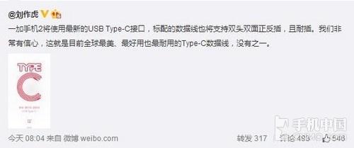 刘作虎:一加手机二代将采用Type-C接口第1张图