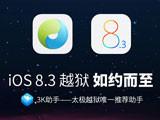 想不成功都难 iOS 8.3/8.4完美越狱教程