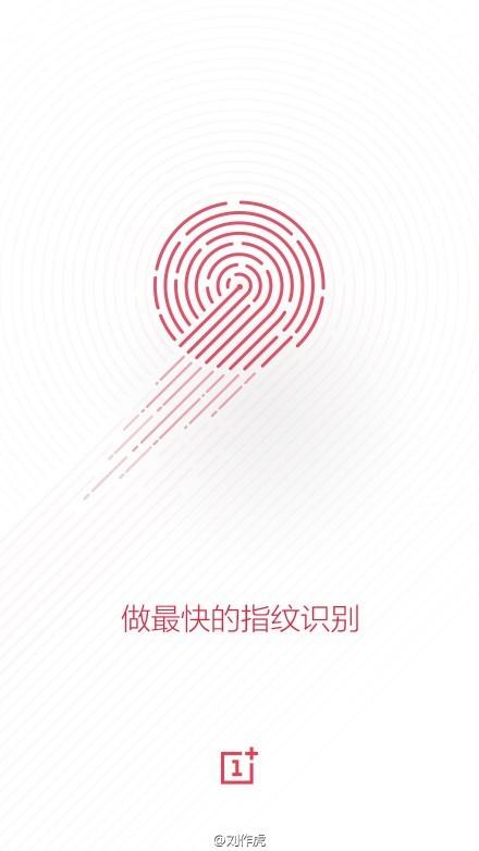 一加手機2再曝指紋識別 挑戰華為/魅族第2張圖