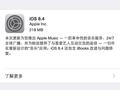 Apple Music上线 iOS 8.4迎来推送更新