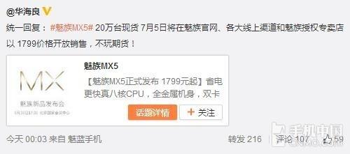 魅族MX5首批供货量为20万台