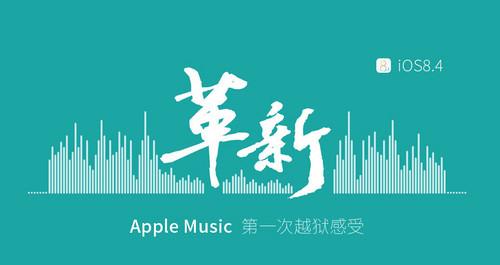 太极发布iOS 8.4越狱工具 撕X模式开启