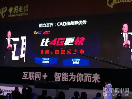 中国电信携手合作伙伴共绘互联网+蓝图