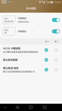 荣耀7全网通评测:双通道下载真心强悍第8张图