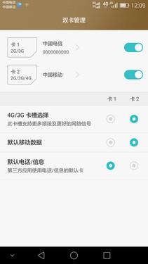 荣耀7全网通评测:双通道下载真心强悍第9张图
