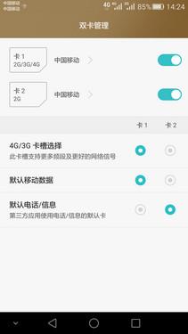 荣耀7全网通评测:双通道下载真心强悍第6张图