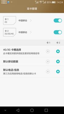 荣耀7全网通评测:双通道下载真心强悍第7张图
