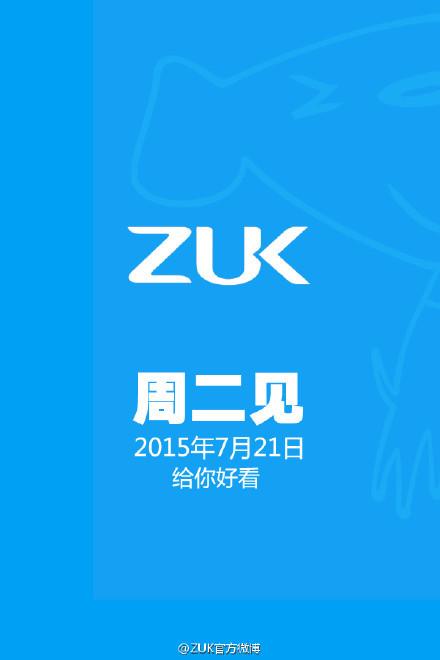 ZUK Z1就要来了!7月21日将有重磅消息第2张图