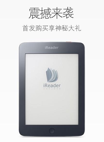掌阅iReader电纸书开放预约