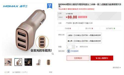 安全高速 MOMAX极光车载充电器赠好礼