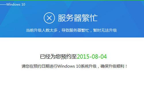Win 10升级频繁重启 腾讯奇虎暂停服务