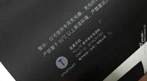 坚果手机再度曝光 锤子科技已注册商标第1张图