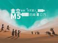 漫画连载:金立M5,