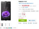 金属中框优良做工 中国移动N1 max热销