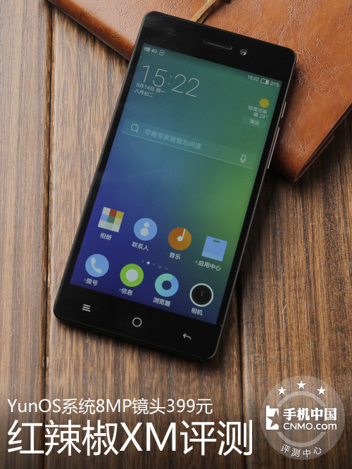 红辣椒XM评测:YunOS系统8MP镜头399元
