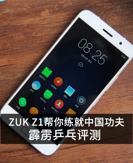 ZUK Z1帮你练就中国功夫 霹雳乒乓评测