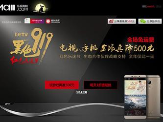 9.19元抢乐1 Pro 乐视919乐迷节今开启