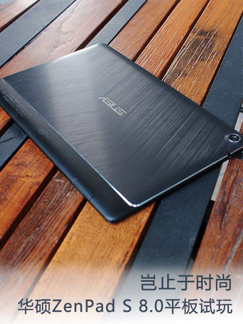 岂止于时尚 华硕ZenPad S 8.0平板试玩