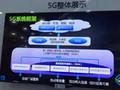 中国移动5G技术亮相通信展 明年3月启动