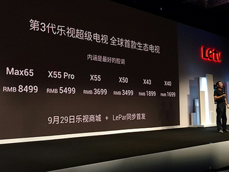 裸机1699元起售 乐视超级电视新品发布