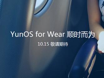 聚焦云栖大会 YunOS for Wear即将来袭