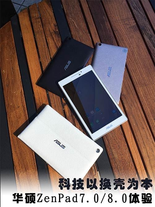 科技以换壳为本 华硕ZenPad 7.0/8.0体验