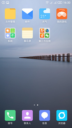iuni OS体验:生来纯净 操控流畅爽快