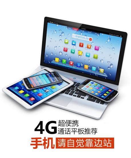 超便携4G通话平板推荐 手机自觉靠边站