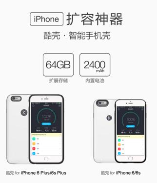 酷壳iPhone扩容版众筹 总金额突破80万