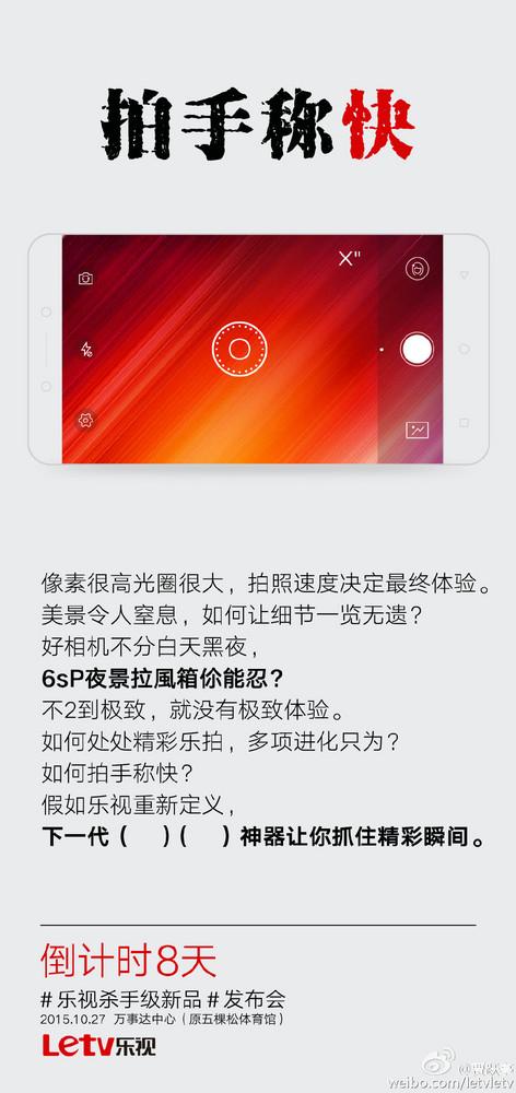 乐视手机2夜拍惊人 苹果6s Plus靠边站