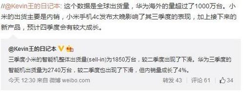 华为/小米第三季度销量曝光 竞争惨烈第1张图