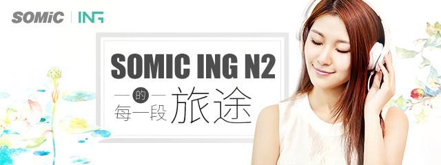 爱美志:SOMIC ING N2的每一段旅途