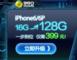 360推出16GB版iPhone升级128GB版服务