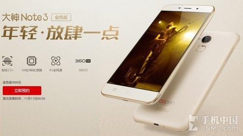 支持双微信双待 大神Note3金色版预售第3张图
