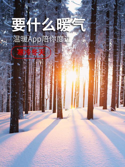 要什么暖气  温暖App陪你度过寒冷冬天