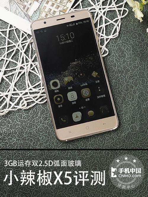 3GB运存双2.5D弧面玻璃 小辣椒X5评测