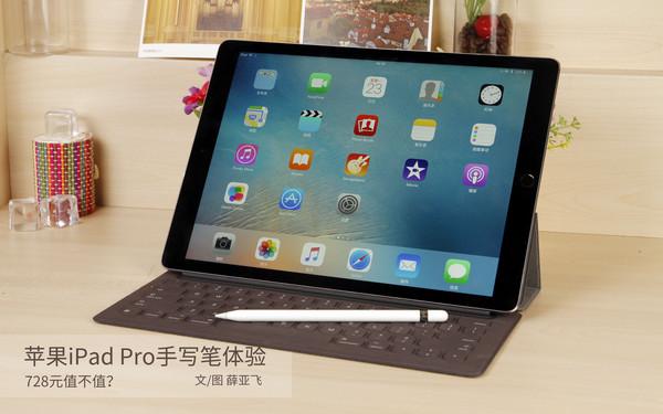 728元值不值?苹果iPad Pro手写笔体验