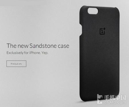 果粉福利 一加推砂岩黑iPhone保护壳