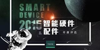 2015年度手机中国智能硬件&配件年度评选