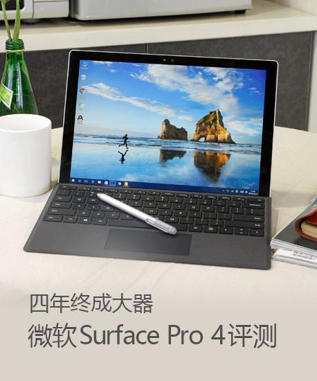 微软Surface Pro 4评测 四年终成大器