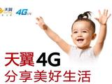 电信推4G新套餐:长漫通话与市话同价