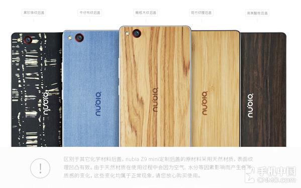 nubia Z9 mini定制化后盖   一般来说,定制化的木质纹理后盖都会采用一加手机2那种做法,后盖依然是以塑料为主要载体,但是在塑料上面加上一层木质纹理(酸枝、天然竹等)贴片,除了方便用户在后期经常更换不同的后盖,也能够让木质纹理后盖成型更加容易,还有就是防止木纹后盖不慎破损后,减少空气、水分等进一步影响手机内部电池、主板等元器件。   题外话,一加手机2支持通过更换不同的后盖,从而更换不同的系统主题的功能。感兴趣消费者可以去实体店把玩一下。通过后盖FPC和机身的金属触点接触时候,根据电阻不同更
