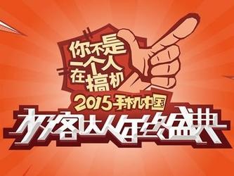嗨翻天!手机中国极客达人年终盛典举行