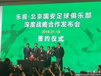 乐视冠名足球队 北京国安乐视队诞生!