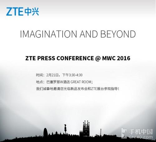 中兴发出MWC2016邀请函 2月21日见